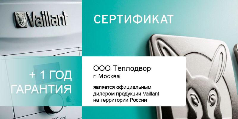 ТеплоДвор - официальный дилер Vaillant