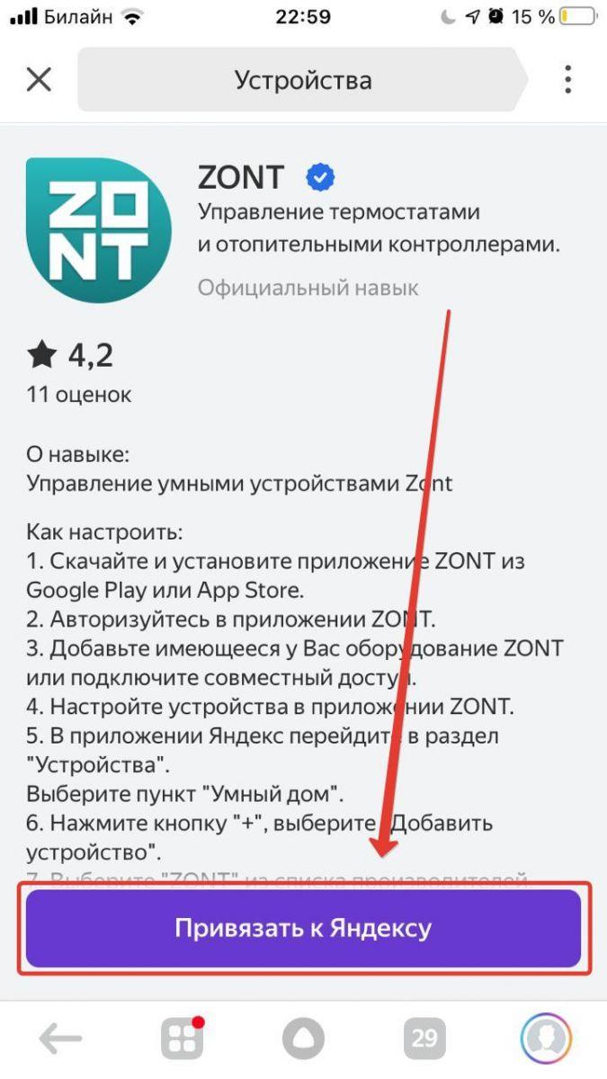 Привяжите устройства ZONT