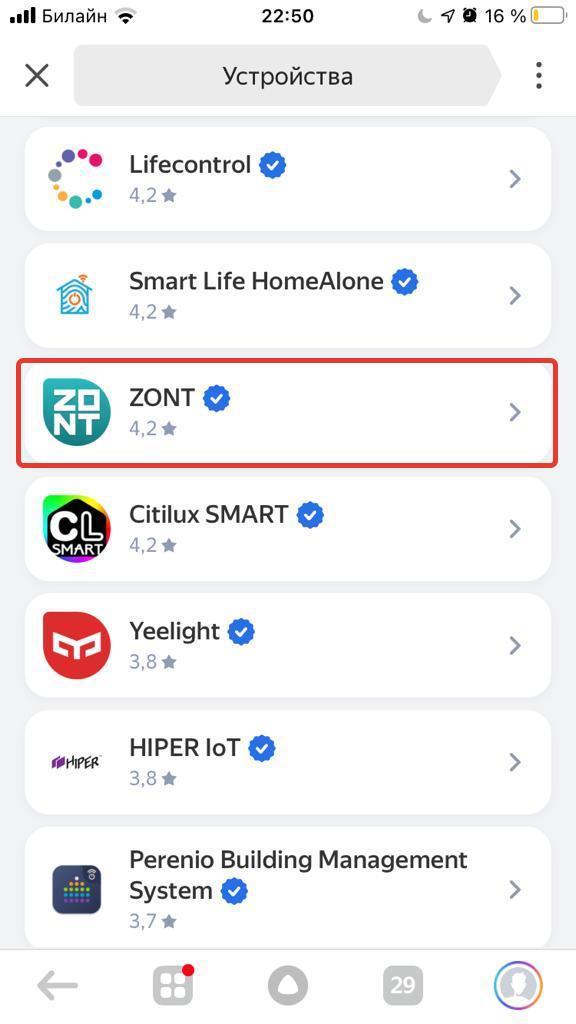 Выберите ZONT среди устройств совместимых с Яндекс