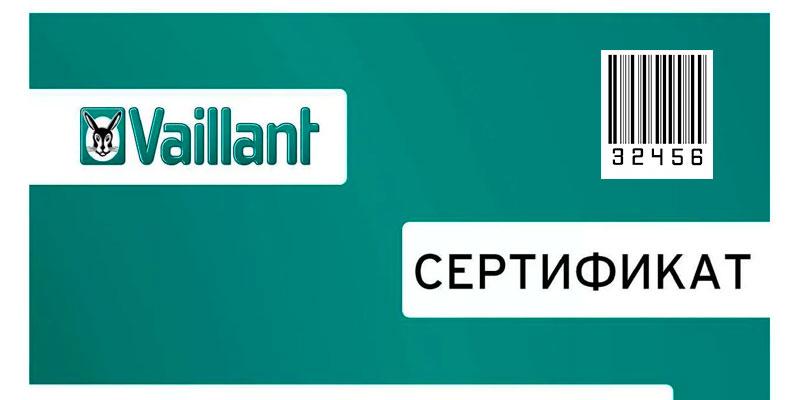 Сертификат дополнительной гарантии Vaillant