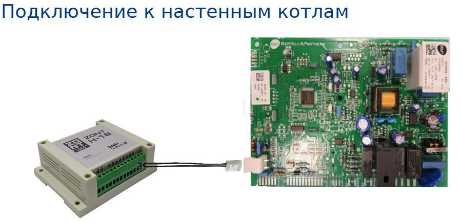 Подключение GSM-модуля к настенным котлам Baxi