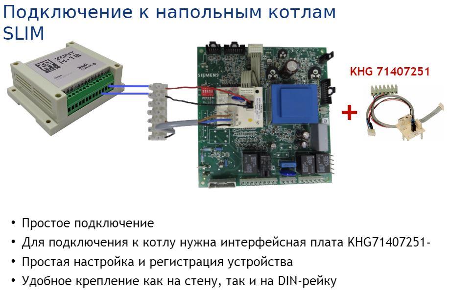 Подключение GSM-модуля к напольным котлам Baxi