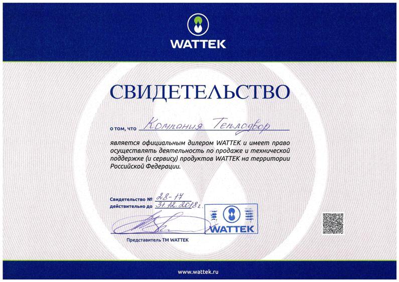 Сертификат официального дилера Wattek