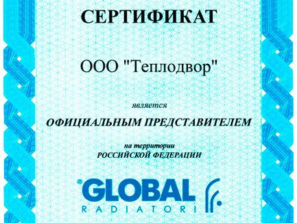 Сертификат официального дилера Глобал