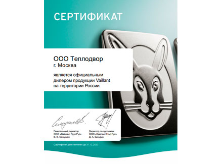 Сертификат официального дилера Vaillant