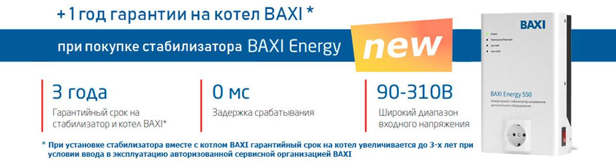 При покупке Baxi Energy - 1 год гарантии в подарок