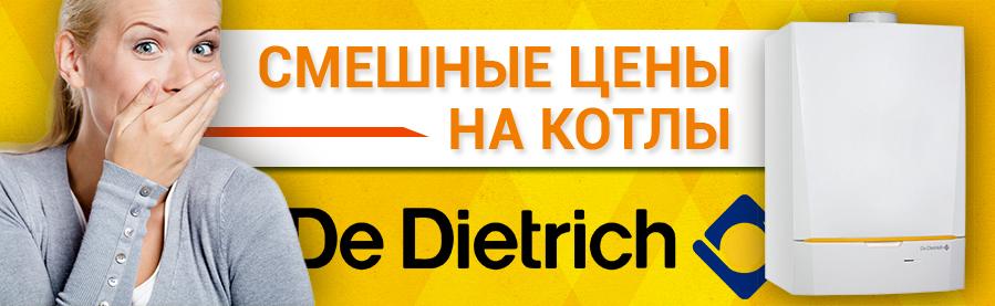 Котлы De Dietrich со скидкой